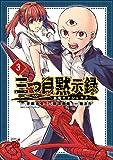 三つ目黙示録~悪魔王子シャラク~ 3 (チャンピオンREDコミックス)