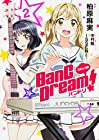 コミック版 BanG Dream! バンドリ 第2巻