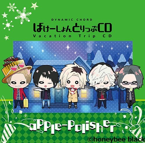 DYNAMIC CHORD Vacation Trip CD series apple-polisherの詳細を見る