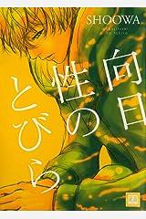 向日性のとびら (花音コミックス) Kindle版