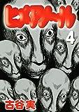 ヒメアノ~ル(4) (ヤングマガジンコミックス)