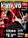 kamipro Special 2011 FEBRUARY (エンターブレインムック)