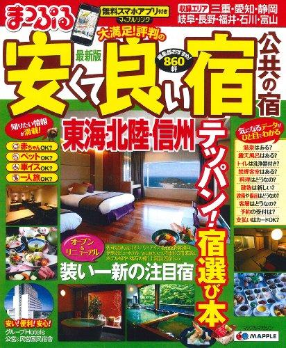まっぷる 安くて良い宿 公共の宿 東海・北陸・信州 (まっぷるマガジン)