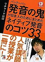 CD BOOK バンクーバー 発音の鬼が日本人のためにまとめた ネイティブ発音のコツ33 (アスカカルチャー)