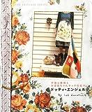 ドッティ・エンジェル 手芸と雑貨とおばあちゃんチックな日々 (スーツケース・シリーズ) 画像