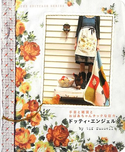 ドッティ・エンジェル 手芸と雑貨とおばあちゃんチックな日々 (スーツケース・シリーズ)