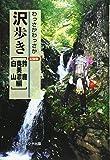 わっさかわっさか沢歩き記録集—鈴鹿・奥美濃・白山編