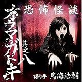 【ドラマCD】恐怖怪談 オウマガトキ 其之八 (CV.鳥海浩輔)