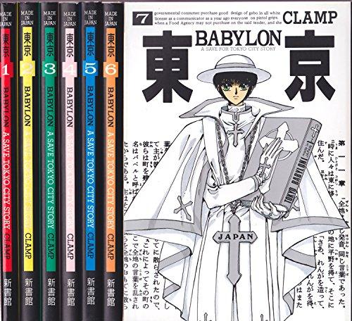 東京BABYLON 全7巻完結の詳細を見る