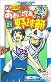 最強!都立あおい坂高校野球部 21 (少年サンデーコミックス)