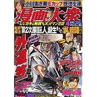 漫画大衆 2006年 04月号