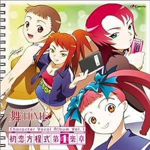 舞-HiME キャラクターボーカルアルバム 「初恋方程式 第1楽章」