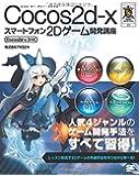 Cocos2d-xスマートフォン2Dゲーム開発講座 Cocos2d-x 3対応 (Smart Game Develope…