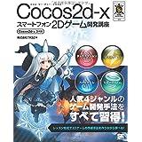 Cocos2d-xスマートフォン2Dゲーム開発講座 Cocos2d-x 3対応 (Smart Game Developer)