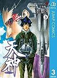 天神—TENJIN— 3 (ジャンプコミックスDIGITAL)