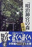 「明治神宮の森」の秘密 (小学館文庫)