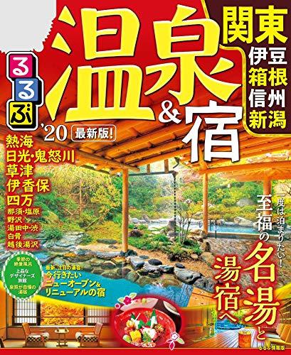 るるぶ温泉&宿 関東 伊豆箱根 信州 新潟'20 (るるぶ情報版(目的))