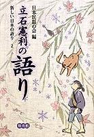 立石憲利の語り (新しい日本の語り)