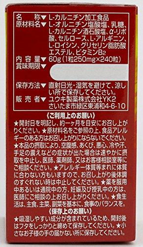 ユウキ製薬 L-カルニチン+α-リポ酸 240粒