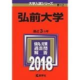 弘前大学 (2018年版大学入試シリーズ)