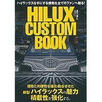 HILUX CUSTOM BOOK Vol.2 (文友舎ムック)