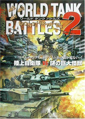 ワールドタンクバトルズ〈2〉陸上自衛隊vs謎の巨大生物