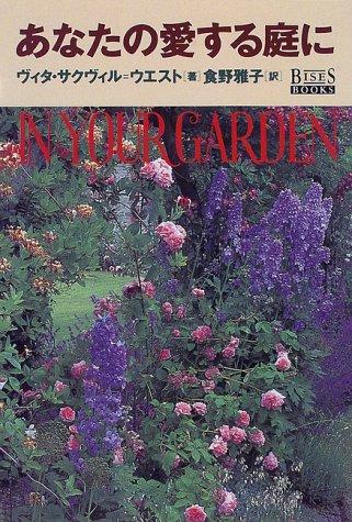 あなたの愛する庭に (Bises books)