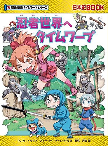 忍者世界へタイムワープ (歴史漫画タイムワープシリーズ)の詳細を見る