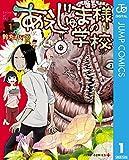 あえじゅま様の学校 1 (ジャンプコミックスDIGITAL)