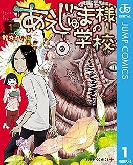 [鈴丸れいじ]のあえじゅま様の学校 1 (ジャンプコミックスDIGITAL)