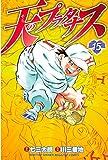 天のプラタナス(15) (月刊少年マガジンコミックス)