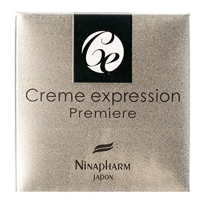 動的読みやすい味わうニナファーム クリーム エクスプレシオン プルミエール 30g