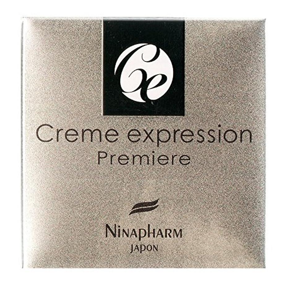 私達慢な古くなったニナファーム クリーム エクスプレシオン プルミエール 30g