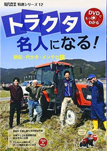 トラクタ名人になる!―耕耘・代かき・メンテの技 (現代農業特選シリーズ―DVDでもっとわかる)