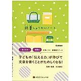 学研ステイフル ノート 読書記録 kazokutte 読書しょうかいノート 本 D06875
