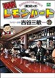 BARレモン・ハート コミック 1-33巻セット