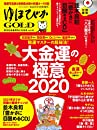 ゆほびかGOLD vol.45 幸せなお金持ちになる本 ((CD、カード付き)ゆほびか2020年2月号増刊)
