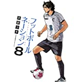 フットボールネーション (8) (ビッグコミックス)