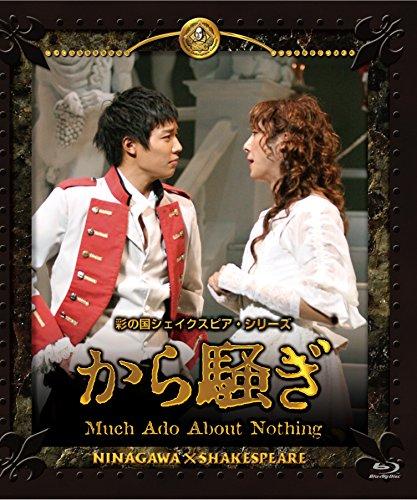 から騒ぎ[Blu-ray]