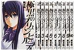 極黒のブリュンヒルデ コミック 1-10巻セット (ヤングジャンプコミックス)