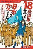 (図書館版)18歳選挙世代は日本を変えるか (ポ...