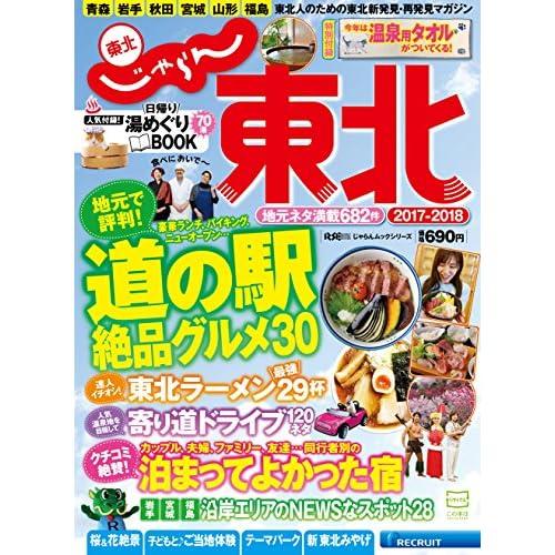 じゃらん東北2017-2018 (じゃらんMOOKシリーズ)