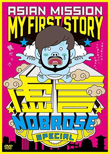 【MY FIRST STORY/虚言KID'ZROSE】トレーラー動画解説!メンバーのドッキリ企画?の画像