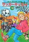 サッカーキッズ物語〈10〉背番号10番マーロンの巻 (ポップコーン・ブックス)
