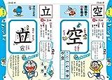 ドラえもん はじめての漢字辞典 画像
