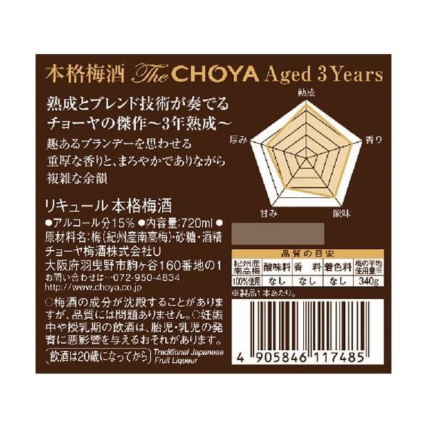 The CHOYA Gift Edition ...の紹介画像3