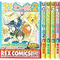 ガウガウわー太2 コミック 全5巻完結セット (IDコミックス REXコミックス)
