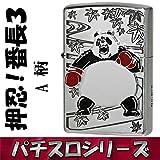 【ZIPPO】 ジッポーライター オイル ライター パチスロ 押忍!番長3 A柄 パンダ
