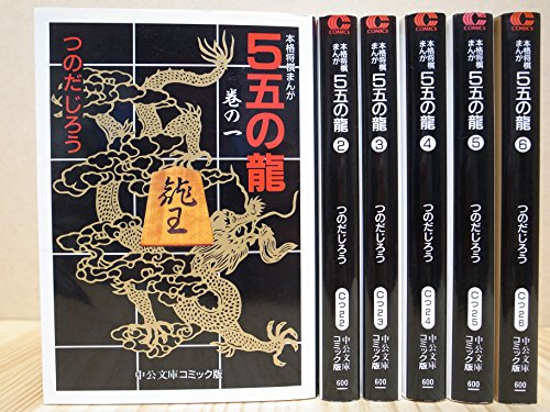 5五の龍 [文庫版:コミックセット]