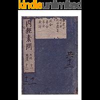 和本,黄帝内経素問11-12巻: 東洋医学三大古典 (長野電波技術研究所)